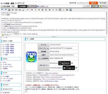 WIKI作成者に広告収益を還元するGamerch Wiki