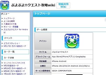 情報共有Wikiについて